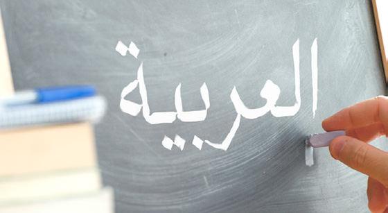 Schnupperkurs Arabisch